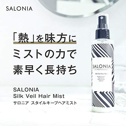 SALONIAサロニアスタイルキープヘアミスト150ml