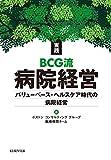 実践BCG流病院経営