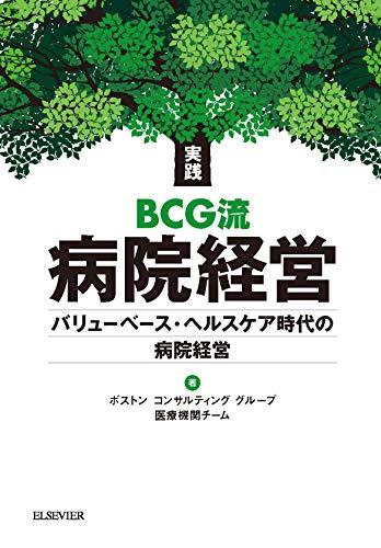 実践BCG流病院経営 - ボストン コンサルティング グループ 医療機関チーム