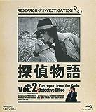 探偵物語 Blu-ray Vol.2[Blu-ray/ブルーレイ]