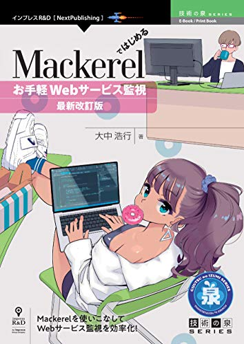 Mackerelではじめるお手軽Webサービス監視 最新改訂版 (技術の泉シリーズ(NextPublishing))