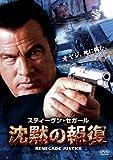 沈黙の報復[DVD]