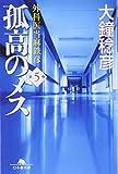 孤高のメス―外科医当麻鉄彦〈第5巻〉 (幻冬舎文庫)