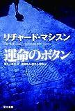 運命のボタン (ハヤカワ文庫NV)