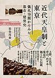 近代天皇制と東京: 儀礼空間からみた都市・建築史
