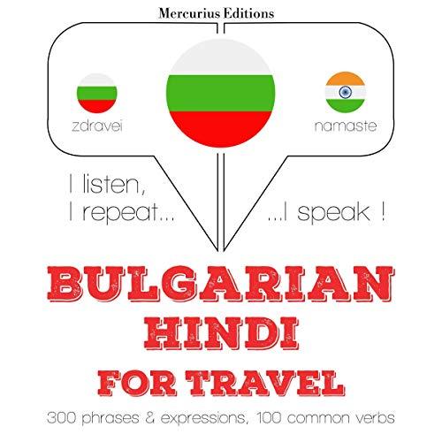 Bulgarian - Hindi. For travel cover art