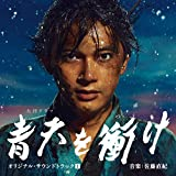 大河ドラマ 青天を衝け オリジナル・サウンドトラックI 音楽:佐藤直紀 (CD)