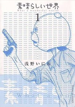 [浅野いにお]の素晴らしい世界(1) (サンデーGXコミックス)
