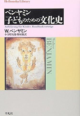 子どものための文化史 (平凡社ライブラリー)