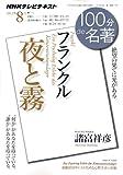 フランクル『夜と霧』 2012年8月 (100分 de 名著)