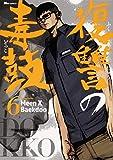 復讐の毒鼓 6 (ヒューコミックス)