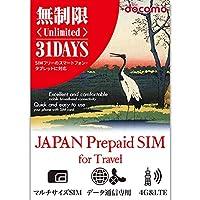プリペイドsim 日本 無制限 docomo プリペイドsimカード simカード プリペイド sim card 無制限 31日 マルチカットsim MicroSIM NanoSIM ドコモ 携帯 携帯電話