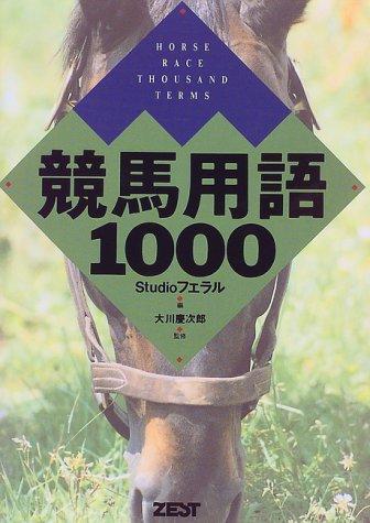 競馬用語1000