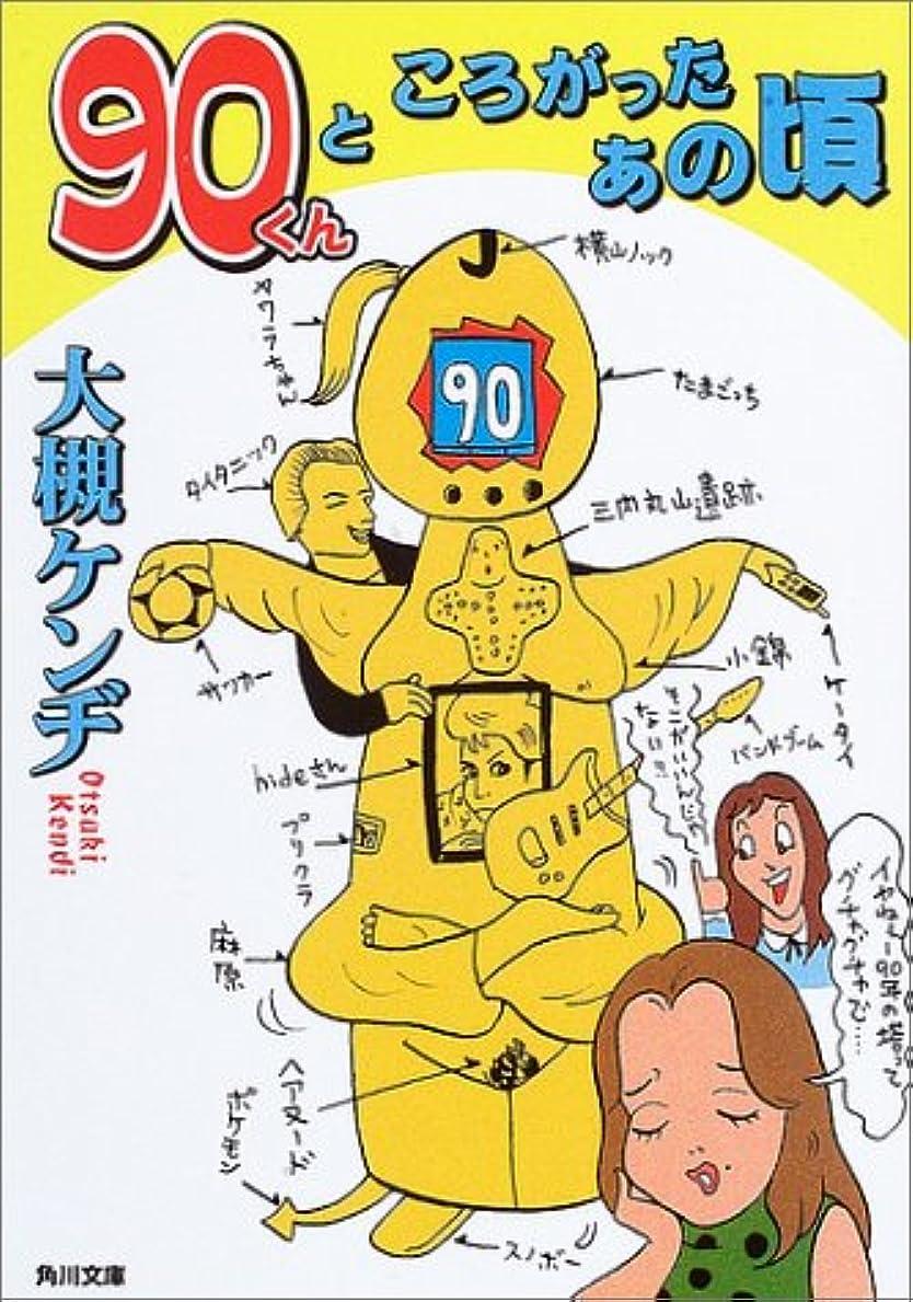 テレビ局パンサー単語90くんところがったあの頃 (角川文庫)
