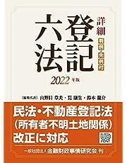 詳細 登記六法 2022年版