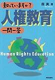 知っていますか? 人権教育 一問一答 (知っていますか?一問一答シリーズ)