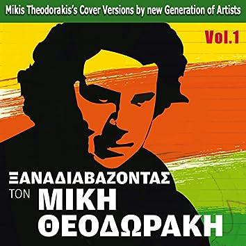 Xanadiavazontas Ton Miki Theodoraki, Vol.1