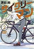 サイクリーマン(2) (モーニングコミックス)