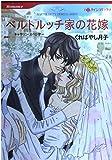 ベルトルッチ家の花嫁 (HQ comics ク 2-3)