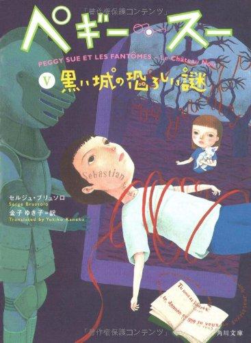 ペギー・スー〈5〉黒い城の恐ろしい謎 (角川文庫)の詳細を見る