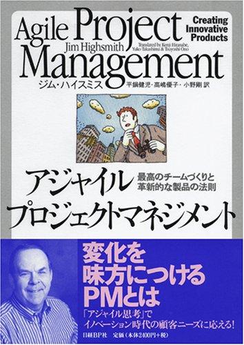 アジャイルプロジェクトマネジメント