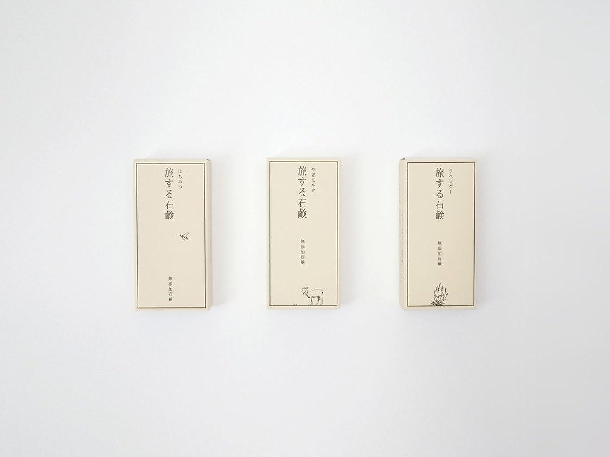 哲学博士比喩衝突コース旅する石鹸【ラベンダー】