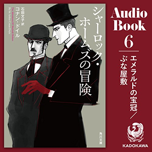 『シャーロック・ホームズの冒険6』のカバーアート
