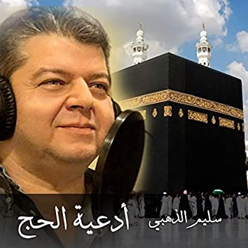 Duaa Al Haj