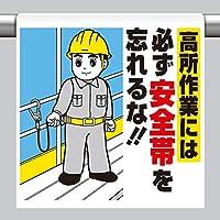 ワンタッチ取付標識 高所作業には・・・ 単管パイプ 品番:340-80A