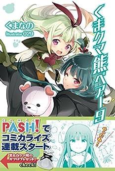 [くまなの, 029]のくま クマ 熊 ベアー 9【電子版特典付】 (PASH! ブックス)