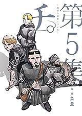 チ。―地球の運動について―(5) (ビッグコミックス) Kindle版
