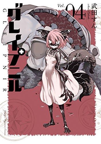 グレイプニル(4) (ヤングマガジンコミックス)