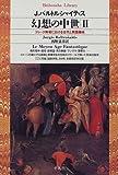 幻想の中世〈2〉ゴシック美術における古代と異国趣味 (平凡社ライブラリー)