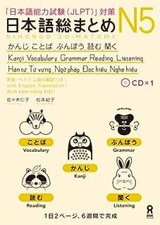 Nihongo So-matome: Essential Practice for the Japanese Language Proficiency Test (JLPT) Level N5 Kanji, Vocabulary, Grammar, Reading Comprehension, Listening Comprehension