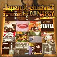 ジャパン・エクスクルーシヴ3 リミックスド・バイ・DJ・ナペイ~イルフィンガー・外伝~