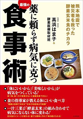 薬に頼らず病気に克つ最強の食事術――熊本地震で被災者を救った酵素玄米食のチカラ