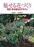 魅せる花づくり―花壇・寄せ植えのデザイン