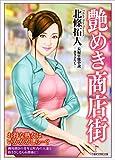 艶めき商店街 (竹書房ラブロマン文庫)