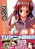 Rec 2 (サンデーGXコミックス)