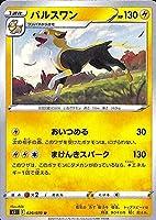 ポケモンカードゲーム剣盾 s5I 拡張パック 一撃マスター パルスワン U ポケカ 雷 1進化