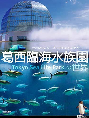 葛西臨海水族園の世界
