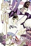 暁の闇 3 (マッグガーデンコミック avarusシリーズ)