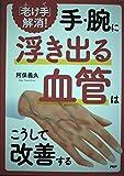 「老け手」解消!手・腕に浮き出る血管はこうして改善する