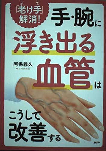 「老け手」解消!手・腕に浮き出る血管はこうして改善するの詳細を見る