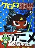 ケロロ軍曹 9 (角川コミックス・エース 21-15)