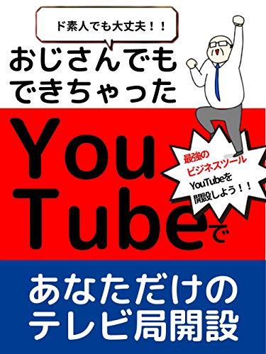 おじさんでもできちゃった YouTubeであなただけのテレビ局開設