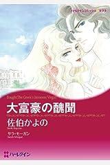 大富豪の醜聞 (ハーレクインコミックス) Kindle版