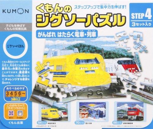 くもんのジグソーパズルがんばれはたらく電車・列車 子どもを伸ばすくもんの知育玩具ジグソーパズル STEP4 ([教育用品])