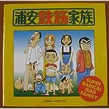 浦安鉄筋家族 ― オリジナル・サウンドトラック 1 ~鼻毛な奴ら