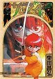サライ 18 (ヤングキングコミックス)